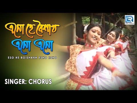 Xxx Mp4 Eso He Boishakh Esho Esho Rabindra Sangeet Full HD Video 3gp Sex