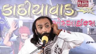 Latest Sairam Dave Comedy Show | Kathiyawad Airlines - Part 3 | Gujarati Jokes | 2017 New Comedy