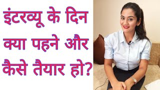 Why do you want to become Air Hostess/ Cabin Crew: How to