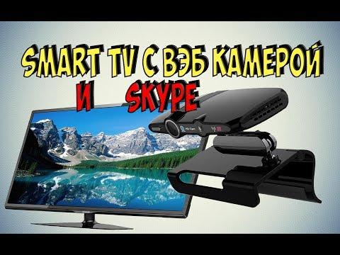 Smart tv с веб камерой и skype