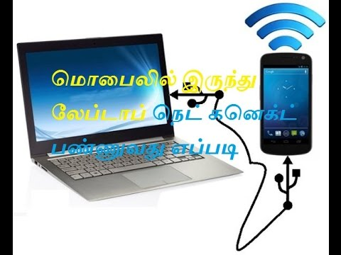 How to connect Mobile internet to PC with usb cable tamil எப்படி மொபைல மோடமா யூஸ் பண்றது?