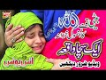 Download जो लोग बेटी से नहीं प्यार करते वह इस नात को सुने रोना आ जाएगा MP3,3GP,MP4