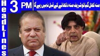 Chudhary Nisar Nawaz Sharif Per Phat Paray - Headlines 10 AM - 12 June 2018 - Dunya News