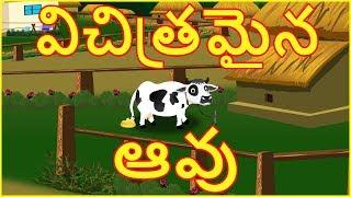 Gopi Dappu (గోపి డప్పు) - 5th Class Telugu, 12th