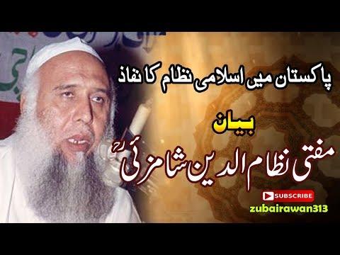 Mufti Nizamuddin Shamzai by Deoband Pages