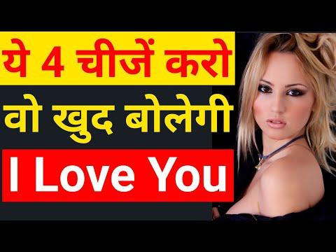 ये 4 चीज़े करो I LOVE YOU लड़की खुद बोलेगी | How to impress a girl Love Gems