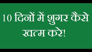 How To Control Sugardiabetes At Home In Hindi Diabetic Diet Low Blood