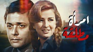 فيلم أمراة مطلقة | بطولة محمود ياسين و سميرة أحمد | Emraa Motlka