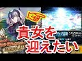 【FGO】ジャンヌオルタ狙ってガチャ!【Fate/Grand order】【惑う鳴鳳荘の考察】