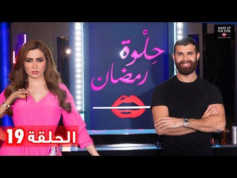 Xxx Mp4 ح 19 حلوة رمضان 2019 مع نسرين طافش ولجين قفاص 3gp Sex