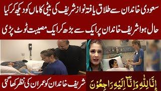 Nawaz Sharif Sirikot Visit - PakVim net HD Vdieos Portal