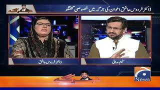 Jirga | Firdous Ashiq Awan Special |  14th September 2019