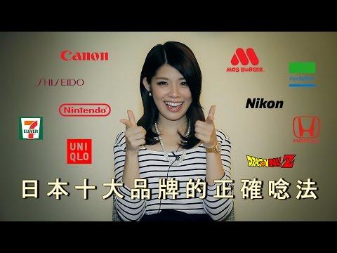 日本十大品牌的正確唸法: How to Pronounce Top 10 Japanese Brands
