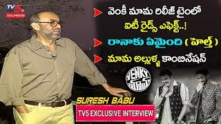 Suresh Babu Exclusive Interview with TV5 | Venky Mama | IT Rides | Rana | Venkatesh | TV5 Tollywood