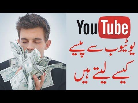 How To Withdraw Money From Youtube Urdu/Hindi Tutorial
