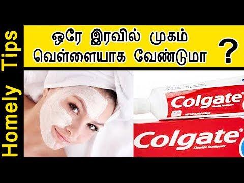 ஒரே இரவில் முகம் வெள்ளையாக வேண்டுமா ? Your face should white overnight - Face whiten Tips in Tamil