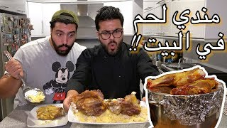 عملنا سحور مندي لحم في البيت بالقصدير🍖 - لذيذ جداً | how to cook Mandi at home