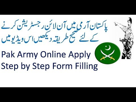 How to Apply Online in Pakistan Army - Online Registration of Pak Army 2017 Urdu