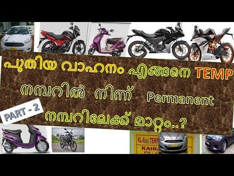 പുതിയ വാഹനങ്ങളുടെ രജിസ്ട്രേഷന്  Vehicle Temporary to Permanent registration of Kerala RTO - Part 2