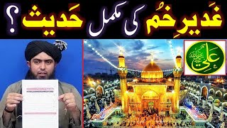 GHADEER-e-KHUM ki Saheh & Mutawatir HADITH ki 8-Isnad SUNNI Books say (Engineer Muhammad Ali Mirza)