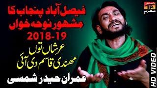 Sughra De Dard Muka We || Imran Haider Shamsi || New Noha 2018 || TP