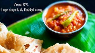 Amma SPL ലയർ ചപ്പാത്തി & തക്കാളി കറി // Layer Chapathi & Thakkali curry