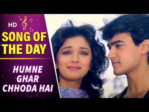 Humne Ghar Chhoda Hai (HD) - Dil 1990 Song - Aamir Khan - Madhuri Dixit - 90's Romantic Song