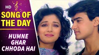 Humne Ghar Chhoda Hai (HD) - Dil 1990 Song - Aamir Khan - Madhuri Dixit - 90