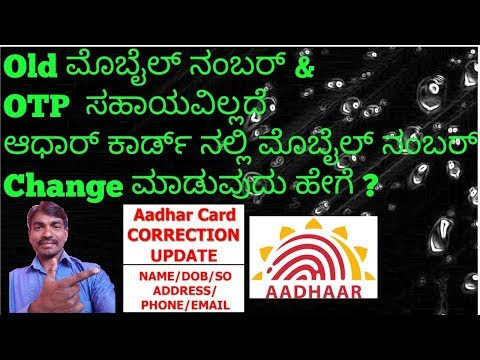 how to change mobile number in aadhar card if mobile number is lost/kannada
