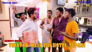 Vinayak Mali Chi hotel supari || Celebrity Edition || Episode 2 || Agri Koli Comedy