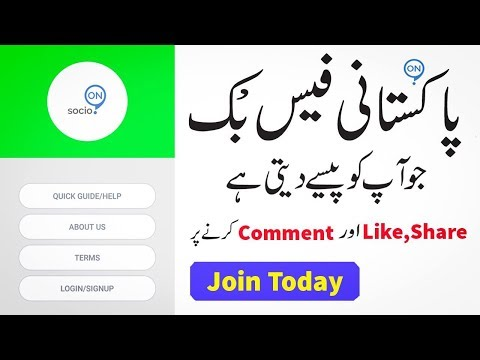 Whats is SocioON ! How to Earn Money From SocioON   Part 1