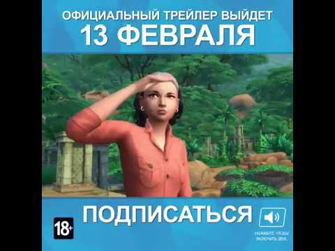 The Sims 4 Jungle Adventure: Official Trailer Teaser (Russia)