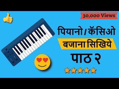 Beginner's Piano Lesson in Hindi | Casio | Keyboard Lesson 02
