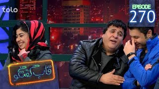 Download قاب گفتگو - قسمت ۲۷۰ / Qabe Goftogo (The Panel) - Episode 270 Video