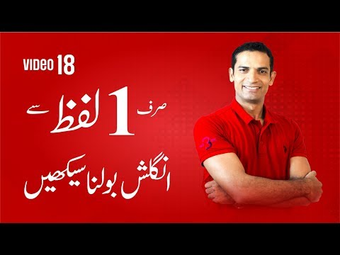 18 Could have (کھورو) English reduction One word funny English Learning by M. Akmal | The Skill Sets