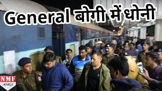 Ms Dhoni ने किया Train का सफर,Gernal Coach में किया सफर