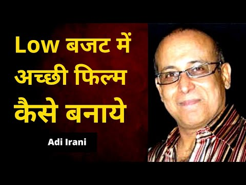 How To Make a Low Budget Film in Hindi - कम बजट में फिल्म कैसे बनाये ? | Adi Irani