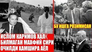 БИРИНЧИ ПРЕЗИДЕНТ ХАЛҚ БИЛМАГАН МАХФИЙ СИРИ ОЧИЛДИ
