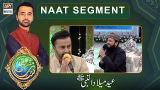 Shan-e-Mustafa - (S.A.W.W) - Naat Segment  - Rabi-ul-Awal Special - 29th Oct 2020