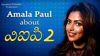 Amala Paul speaks about her role in VIP 2 | Making Video | Dhanush | Kajol | Soundarya | V Creations