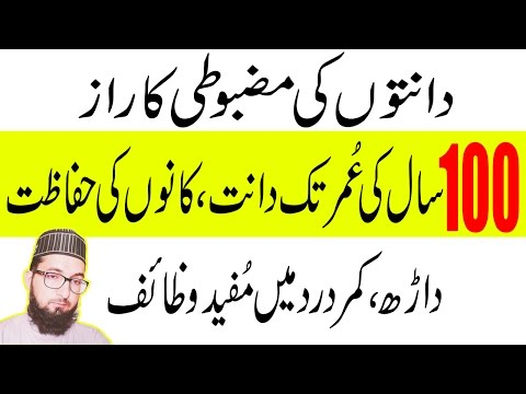 Healthy Teeth and Gums|Gum Disease Treatment|Dant Dard Ka Ilaj|How to make teeth strong