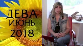 ДЕВА гороскоп на ИЮНЬ 2018 от Таши Игошиной