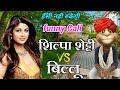 Download शिल्पा शेट्टी VS बिल्लू कॉमेडी | Shilpa Shetty Very funny call with talking tom shilpa shetty song MP3,3GP,MP4