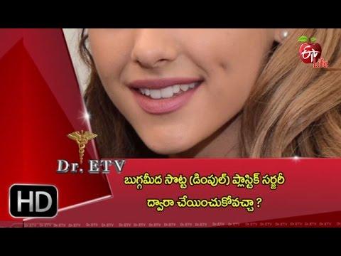 Dr.ETV - Artificial dimples plastic surgery - 28th April 2016 - డాక్టర్ ఈటివీ