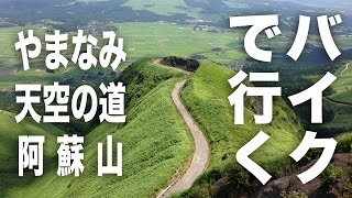 阿蘇山・天空の道ツーリング【バイクfjr1300 As】aso Touring/熊本