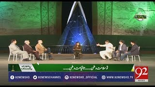 Special Transmission at Pakistan Monument On Independence Day | Sana Mirza | 14 August 2018