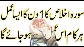 Surah ikhlas ka 1 din ka khas amal har kam ho jaye gaa Inshaa Allah Tala