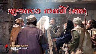 15  EASA NABI Story of Prophet Isa (a) by Maulana Abul Hasan Ali Nadwi - Aleemiyan