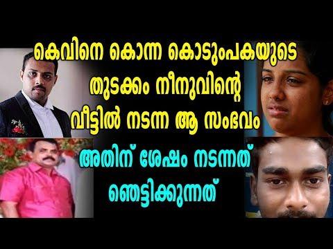 Kevin Kottayam : കൊടുംപകയുടെ തുടക്കം പ്രണയം വീട്ടിൽ അറിയിച്ചപ്പോൾ | Oneindia Malayalam
