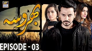 Bharosa Ep 03 - 22nd March 2017 - ARY Digital Drama